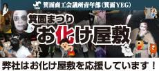 2015箕面祭りお化け屋敷