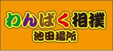 2016わんぱく相撲池田場所
