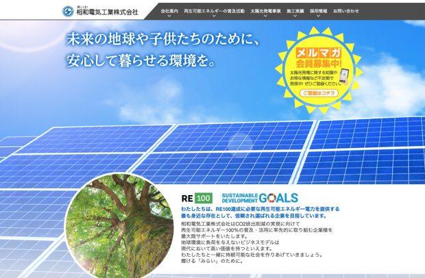 相和電気工業株式会社